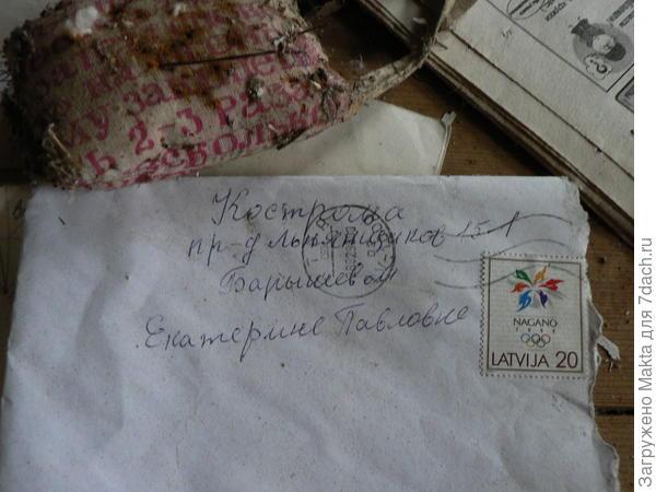 Письмо брата сестре из Латвии