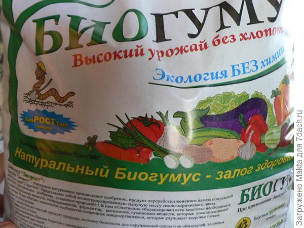 Пакет Биогумуса