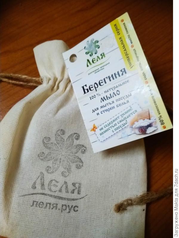 """""""Берегиня"""" - мыло упаковано в мешочек из натурального волокна."""