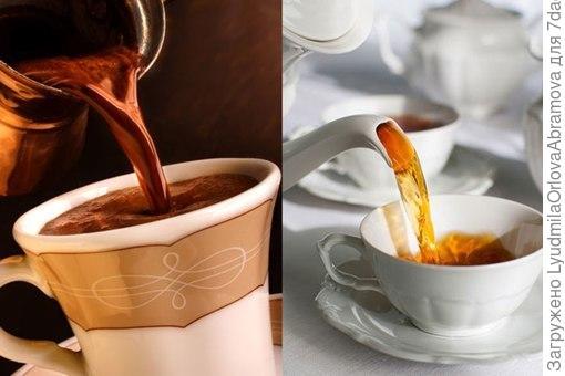 чай, кофе?