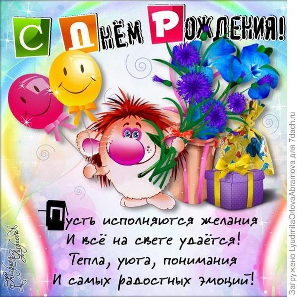 С днем рождения, 7 Дач! С днем рождения, дорогие мои семидачники!!!