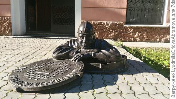 Памятник водопроводчику.