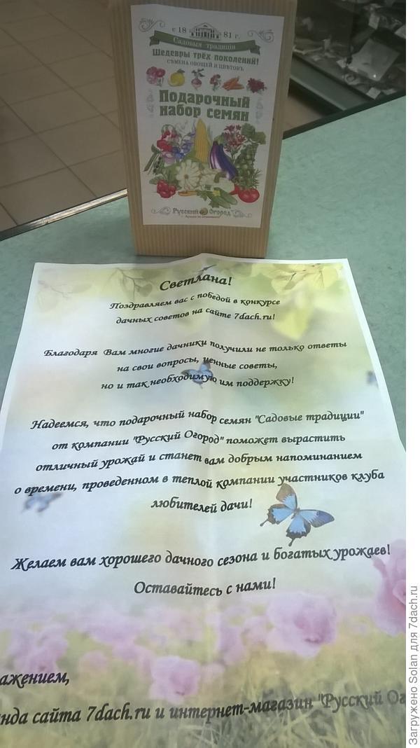 """от """"Русского огорода"""""""