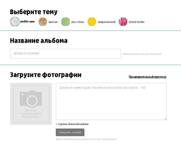 HP Scrapbooks app
