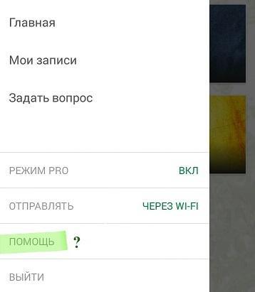 Скриншот о помощи