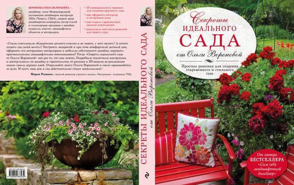 Секреты идеального сада