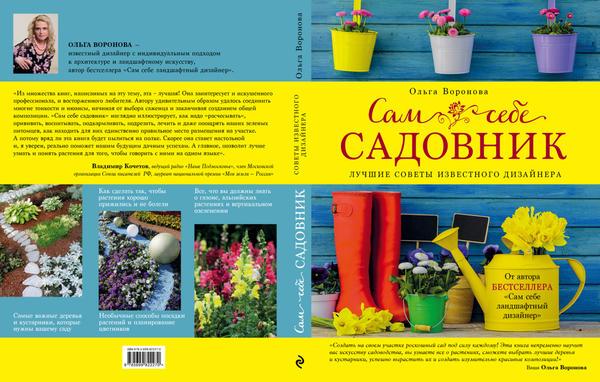 Всё, что касается растений и их секретов, я описала в третьей книге