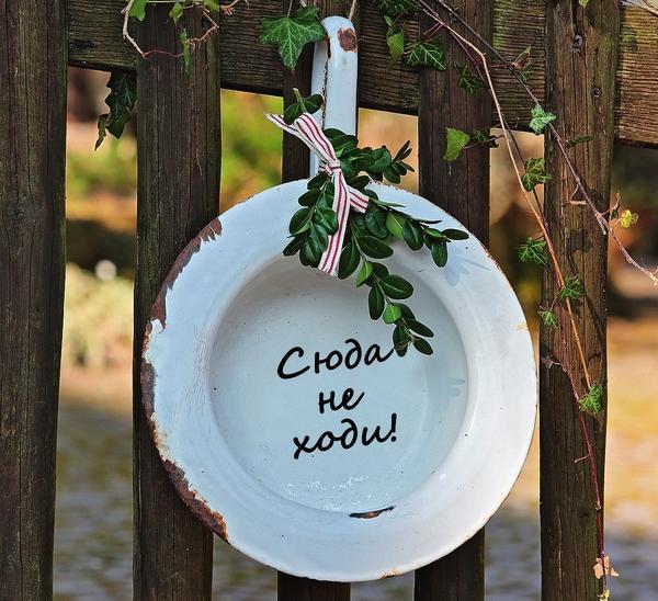 Для непрошеных гостей подойдет табличка, расположенная на границе садового участка.