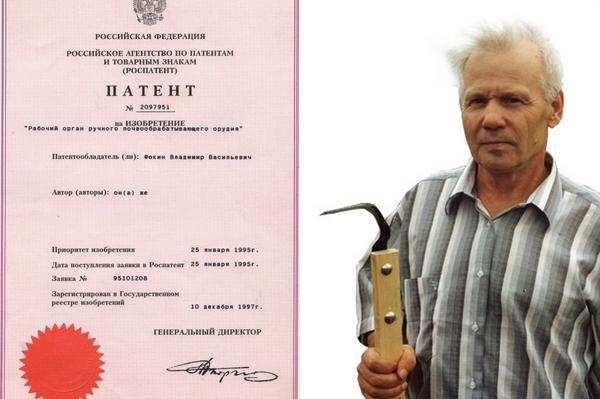 Патент на изобретение плоскореза и его автор Владимир Васильевич Фокин. Фото с сайтов: http://www.offokin.ru, blagodatmir.ru