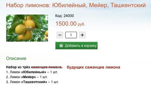 Набор лимонов