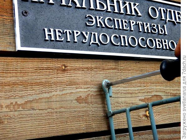 полочка вместе с вывеской, которую тоже жалко выбросить)))