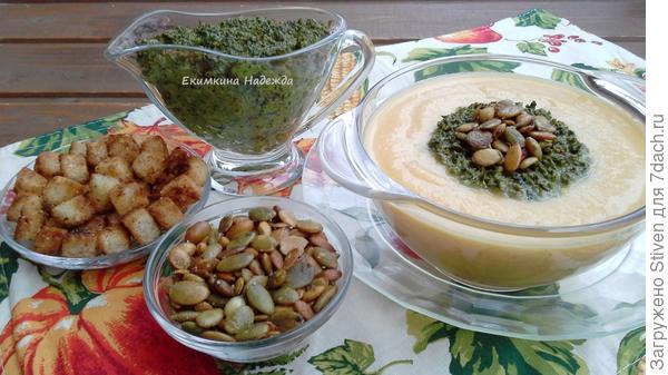 Тыквенный суп с соусом pesto.