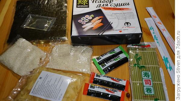 Состав набора для суши