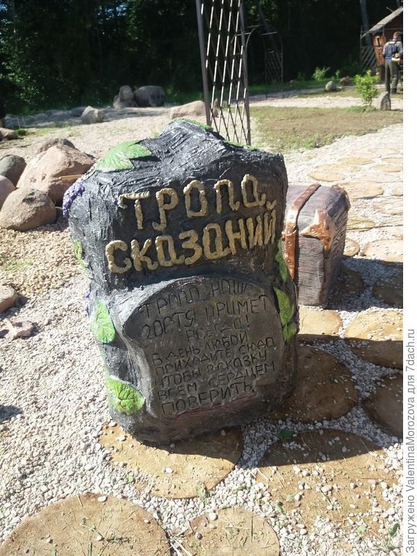 Камень желаний и сундук Кощея