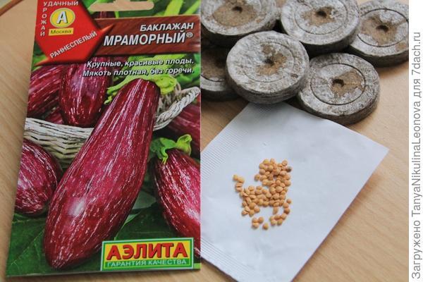 """Семена баклажана """"Мраморный"""""""