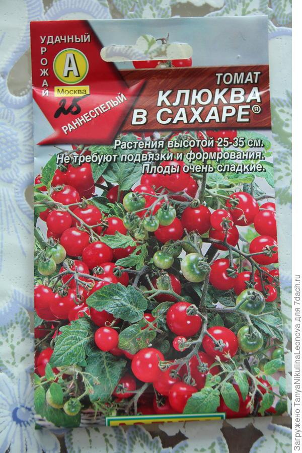 Пакетик, заявленная высота 25-35 см, плоды круглые.