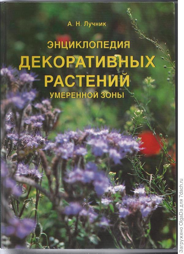 Энциклопедия декоративных растений