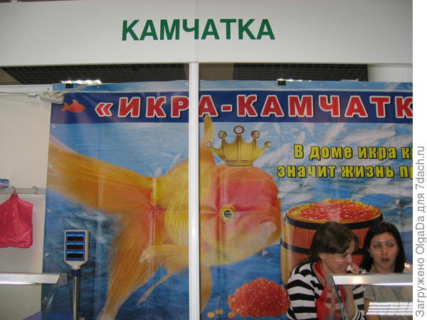 Камчатские продукты