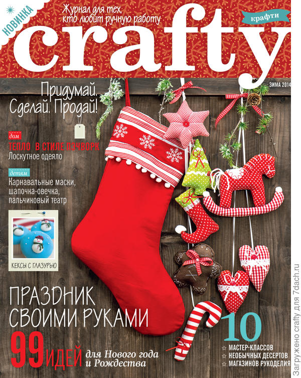 Журнал Crafty