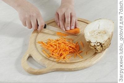 Шаг 2. Нарезаем морковь и корень сельдерея