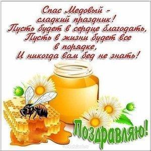 Горшочек мёда.