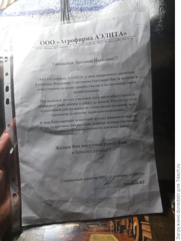 Обращение директора агрофирмы