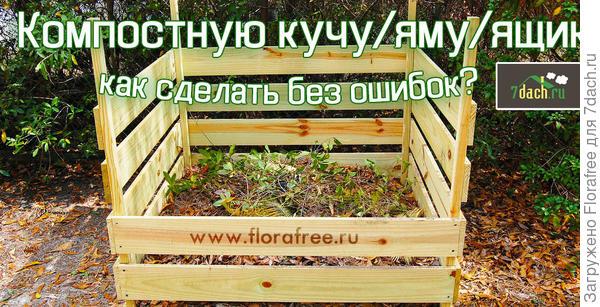 как устроить компостную кучу яму короб ящик