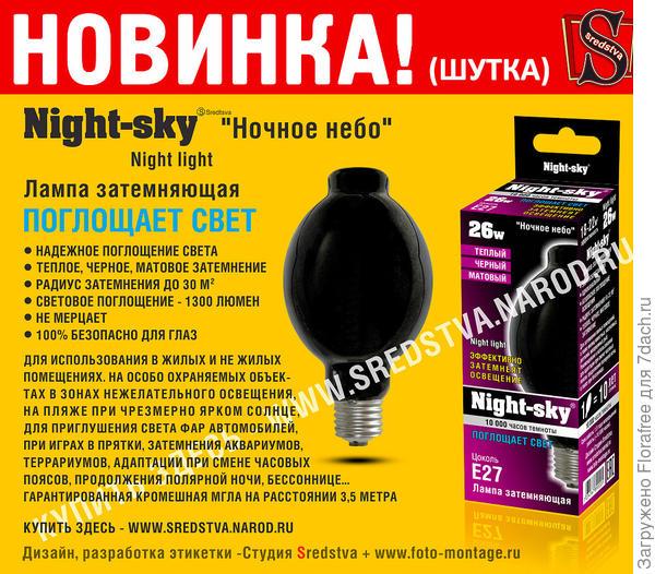 черная лампа, черный свет, лампа черная, ультрафиолетовая энергосберегающая лампа, черная энергосберегающая лампа, новинка сколково, нанолампа, нанотех, sredstva, черный свет, фотоприколы, продадим все, продать слона, фотомонтаж в рекламе, выбрать какую лампочку купить, новинка, лампа вектор, дизайн этикетки, разработка этикетки, сделать этикетку, разработать этикетку, дизайн упаковки дешево, дизайн этикетки не дорого, лучшая этикетка, диодная лампа скидки, лампа светодиодная какая лучше, Night-sky, Nightsky, Night light, ночное небо, ночная лампа, лампа ночного света, Лампа затемняющая Night-sky,