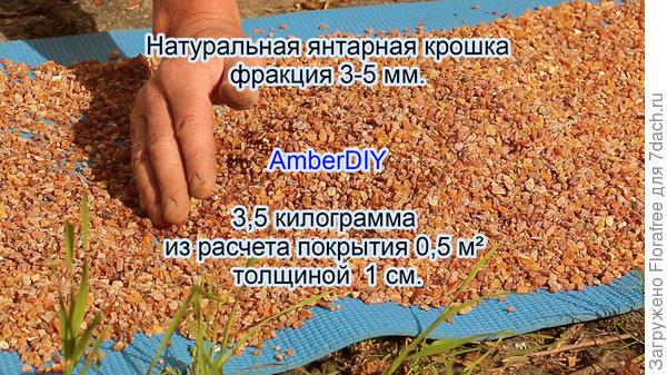 3,5 килограмма фракции янтаря