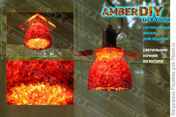 янтарный светильник своими руками из натуральной янтарной крошки
