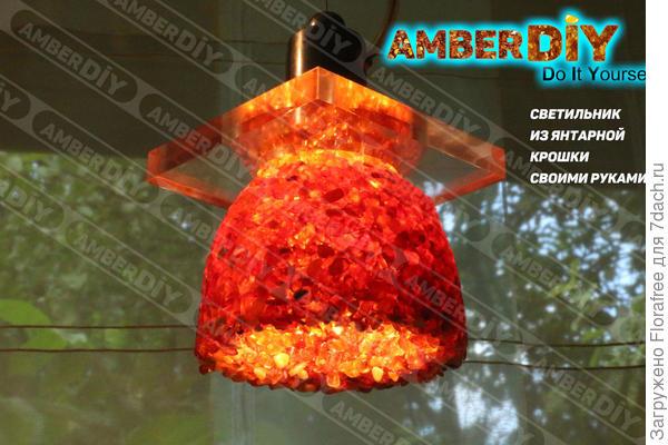светильник своими руками из янтарной крошки Amberdiy