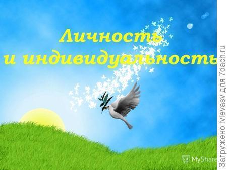 http://www.myshared.ru/thumbs/6/593486/big_thumb.jpg