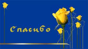 http://img0.liveinternet.ru/images/attach/c/1/49/532/49532841_Spasibo1.jpg