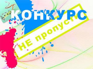 http://ddt2chita.ucoz.ru/1/konkurs.jpg