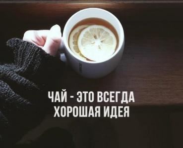 Поздравляю всех с Международным днем чая!