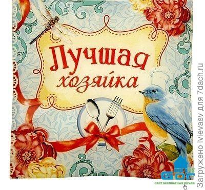 Своими, открытки для хорошей хозяйки