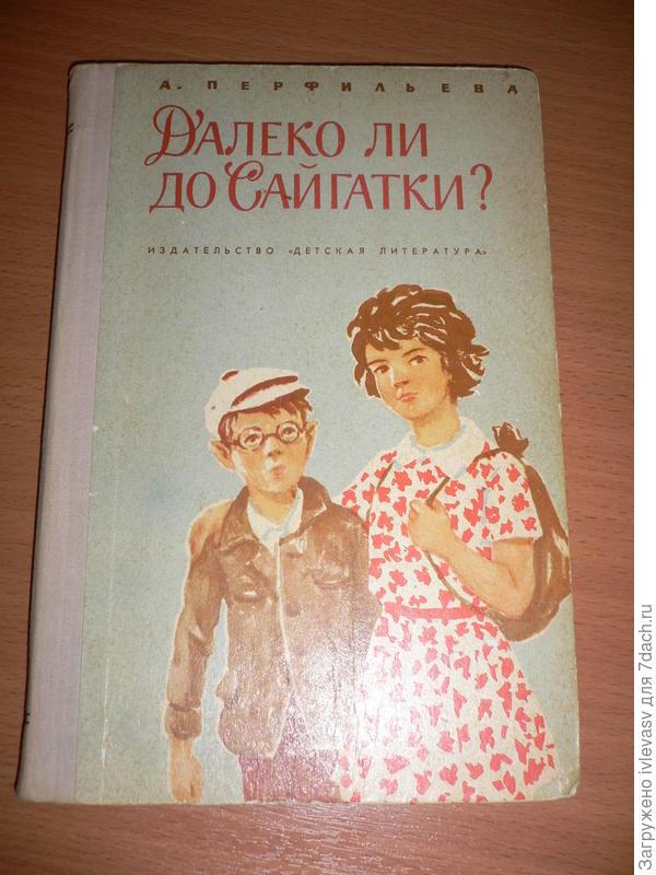 Книга. 1972 год