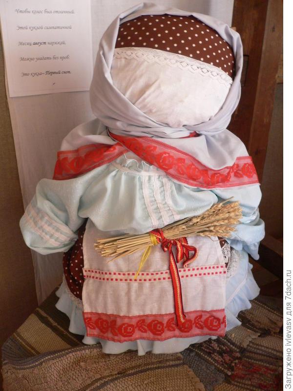 Кукла из первого снопа.