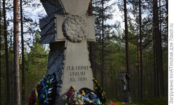 казацкий крест