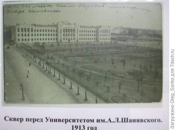Вид на сквер. Сзади - Народный университет. Собор находится справа, но в 1913 году он только начал подниматься из фундамента
