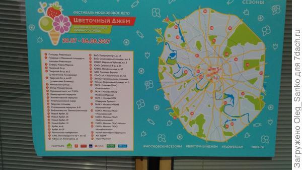 Фестиваль проходит на 44 демонстрационных площадках