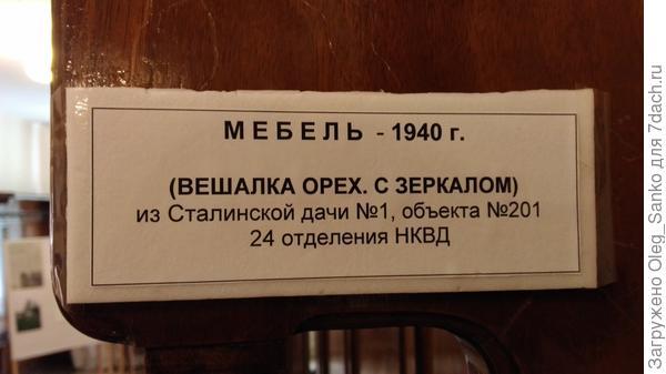 На каждом мебельном предмете есть такие бирки Фото выполнено в местном музее.