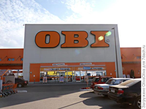 Гипермаркет товаров для дома и дачи ОБИ