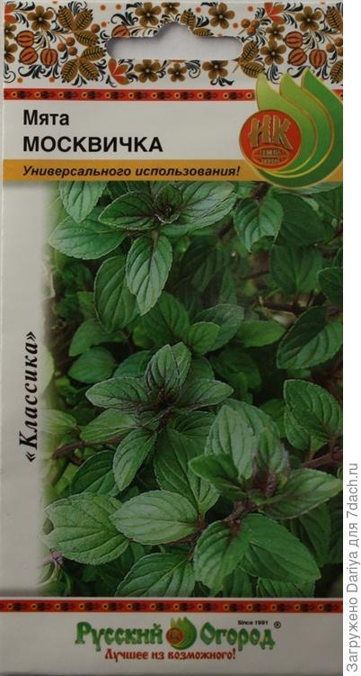 пакетик семян