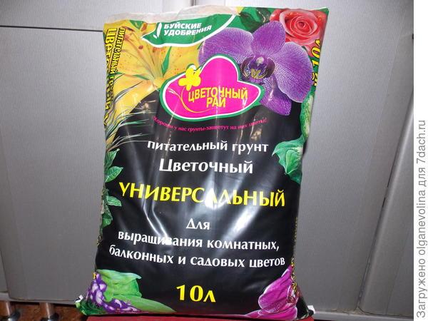 Универсальный цветочный грунт.