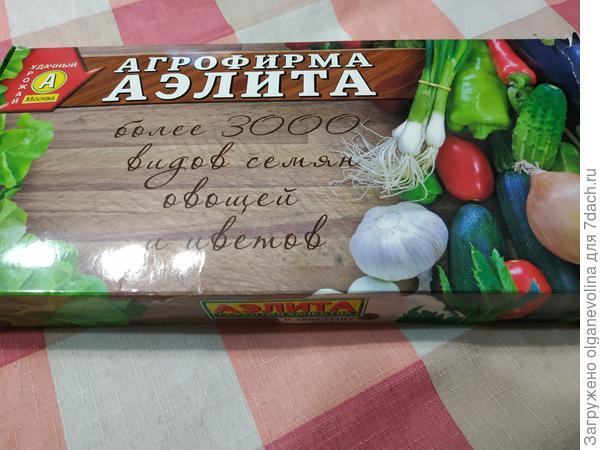 Заветная коробочка с семенами.