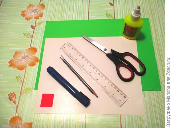 Приготовим лист картона или белой бумаги, лист зеленой бумаги и немного красной для звездочки, ножницы, клей, карандаш и линейку.