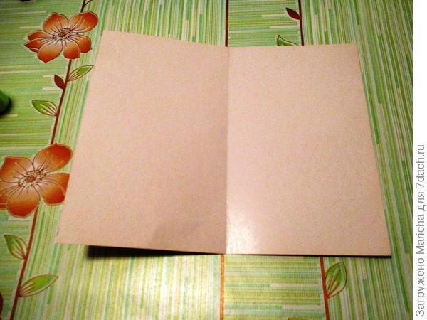 Лист картона сгибаем наполовину. Это будет основа открытки.