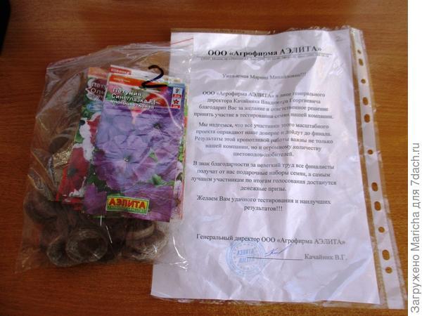 Семена, таблетки и сопроводительное письмо