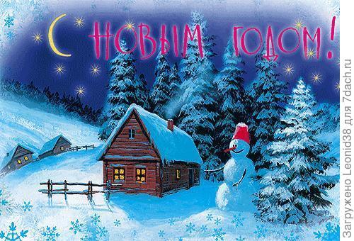Спасибо, вас тоже с новым годом. Здоровья, позитива по жизни и удачи!!!